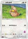 ポケモンカードゲーム PK-SML-034 カモネギ ファミリーポケモンカードゲームゲーム