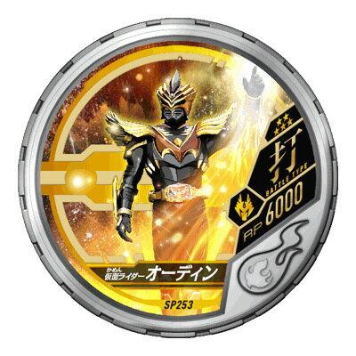 Kamen Rider odin DISC-SP253 R5