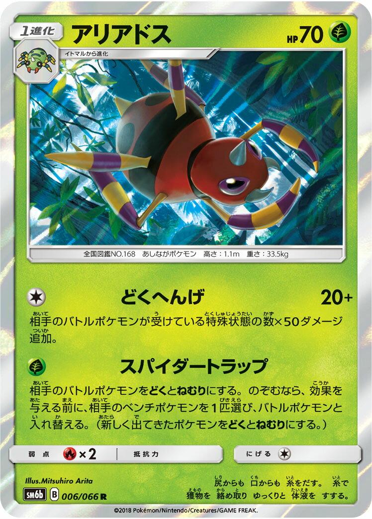 トレーディングカード・テレカ, トレーディングカード  PK-SM6B-006 R