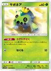 ポケモンカードゲーム/[SM6B]チャンピオンロード/PK-SM6B-007 サボネア C
