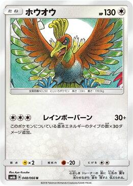 ポケモンカードゲーム/[SM6B]チャンピオンロード/PK-SM6B-048 ホウオウ U