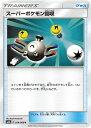 フルアヘッドで買える「ポケモンカードゲーム/PK-SM6B-054 スーパーポケモン回収 U」の画像です。価格は30円になります。