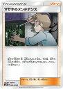 ポケモンカードゲーム PK-SM6B-064 マサキのメンテナンス C 強化拡張パック チャンピオンロード