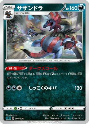 トレーディングカード・テレカ, トレーディングカードゲーム  PK-SC-004