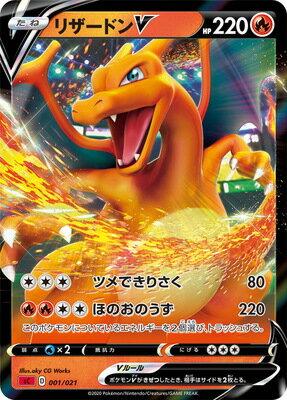 トレーディングカード・テレカ, トレーディングカードゲーム  PK-SC-001 V