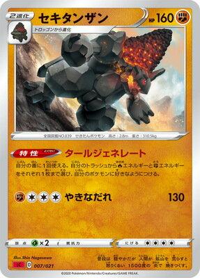 トレーディングカード・テレカ, トレーディングカード  PK-SC-007