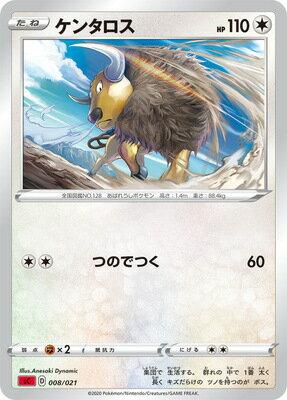 トレーディングカード・テレカ, トレーディングカード  PK-SC-008