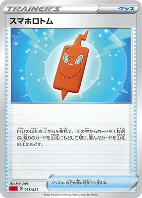 トレーディングカード・テレカ, トレーディングカード  PK-SC-011