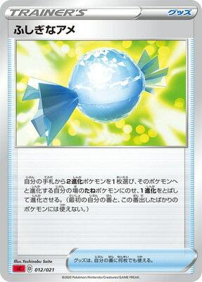 トレーディングカード・テレカ, トレーディングカードゲーム  PK-SC-012