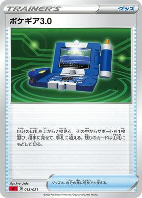 トレーディングカード・テレカ, トレーディングカード  PK-SC-013 3.0