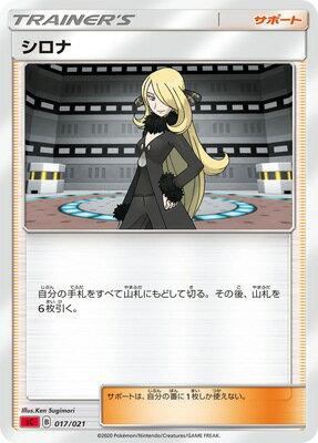 トレーディングカード・テレカ, トレーディングカード  PK-SC-017