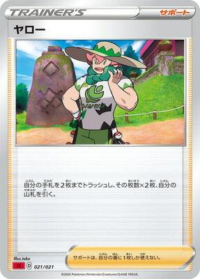 トレーディングカード・テレカ, トレーディングカードゲーム  PK-SC-021