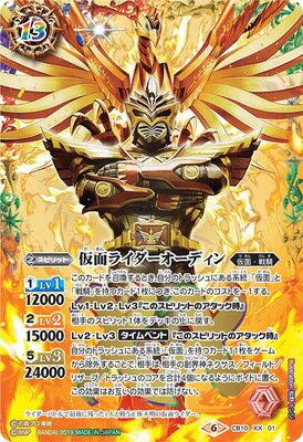 Kamen Rider odin CB10-XX01 XX