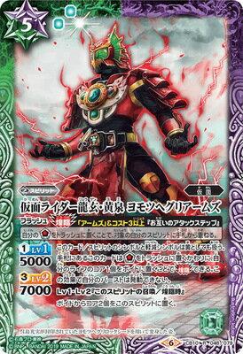 Kamen Rider ryugen CB10-048 R