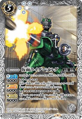Kamen Rider zolda CB10-056 M CB10