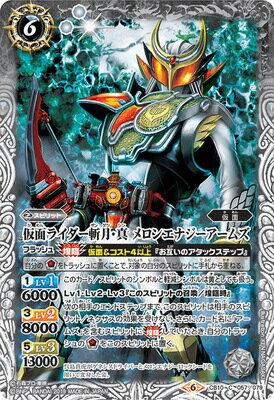 Kamen Rider zangetsu CB10-057
