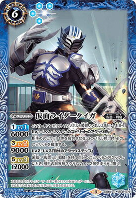 Kamen Rider tiger CB10-064