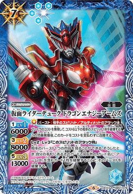 Kamen Rider duke CB10-065 R