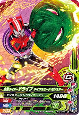 Kamen Rider monsters RT5-038 N