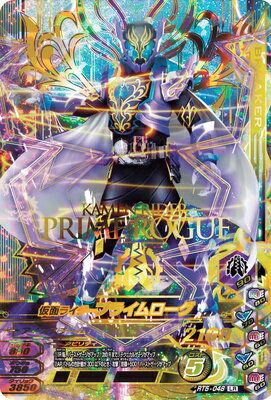 Kamen Rider prime rogue RT5-048 LR