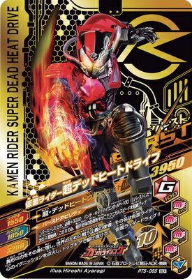 ガンバライジング/RT5-065仮面ライダー超デッドヒートドライブGLR