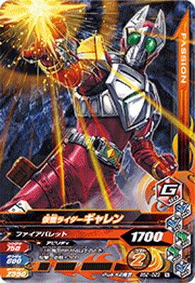 Kamen Rider garren BS2-023 N