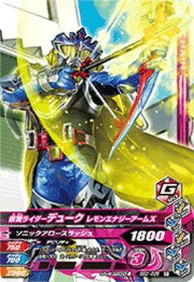Kamen Rider duke BS2-036 R