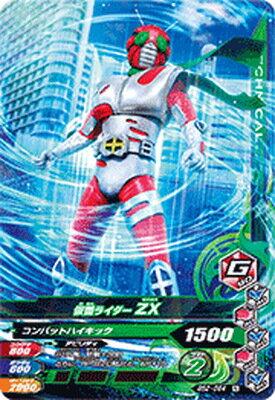 ガンバライジング BS2-054 仮面ライダーZX N