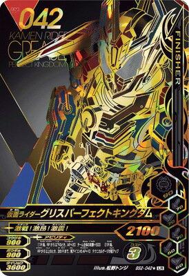 トレーディングカード・テレカ, トレーディングカード  BS2-042 LR