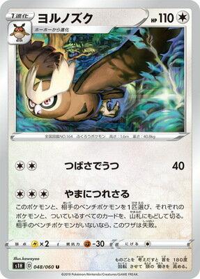 トレーディングカード・テレカ, トレーディングカード  PK-S1H-048 U