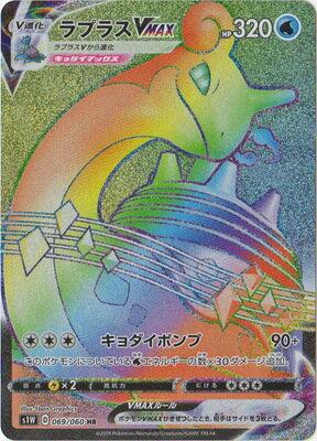 トレーディングカード・テレカ, トレーディングカードゲーム  PK-S1W-069 VMAX HR