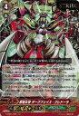 ヴァンガード V-SS01/028 罪魁女帝 ダークフェイス・グレドーラ RRR