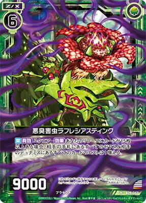 Z/X ゼクス 【パラレル】B29-057 悪臭害虫ラフレシアスティンク 第29弾 夢を継ぐ星々