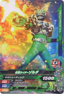 Kamen Rider zolda RT4-085 N