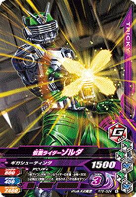 Kamen Rider zolda RT6-024 N