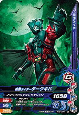 Kamen Rider dark kiva RT6-031 N