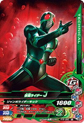 ガンバライジング RT6-050 仮面ライダーJ R