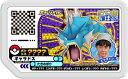 ポケモンガオーレ 【スペシャル】ギャラドス(ヒャダイン)【WINNERマーク無し】