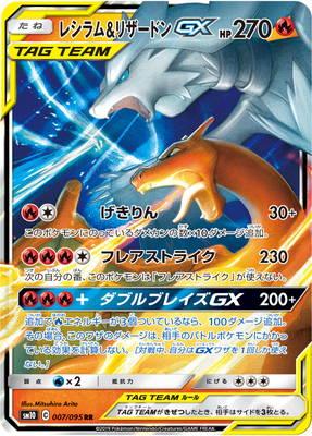 トレーディングカード・テレカ, トレーディングカード  PK-SM10-007 GX RR