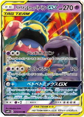 トレーディングカード・テレカ, トレーディングカード  PK-SM10-029 GX RR