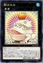 遊戯王 18SP-JP407 餅カエル