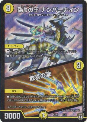 トレーディングカード・テレカ, トレーディングカード  DMEX-04 7 !!No.1