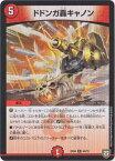 デュエルマスターズ DMEX-04 44 R ドドンガ轟キャノン 「夢の最&強!!ツインパクト超No.1パック」