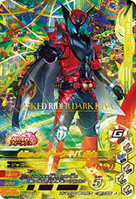 Kamen Rider dark kiva BR1-005 LR