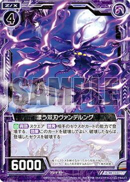 Z/X ゼクス 【パラレル】B27-044 漂う双刃ヴァンデルング 第27弾 未来の叙事詩