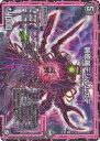 デュエルマスターズ 新9弾 DMRP-09 6 VR 無修羅デジルムカデ「超天篇 第1弾 新世界ガチ誕! 超GRとオレガ・オーラ!!」