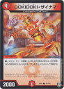 デュエルマスターズ 新9弾 DMRP-09 91 C DOKIDOKI・ザイナマ「超天篇 第1弾 新世界ガチ誕! 超GRとオレガ・オーラ!!」