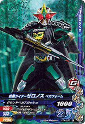 Kamen Rider zeronos RT4-030 N