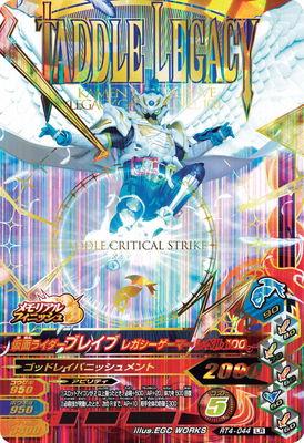 トレーディングカード・テレカ, トレーディングカード  RT4-044 100 LR