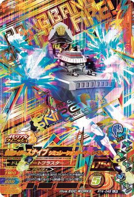 トレーディングカード・テレカ, トレーディングカード  RT4-045 50 LR